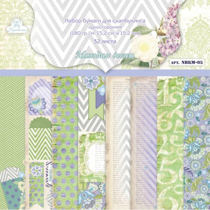 Набор бумаги мелодия весны 15,2 х 15,2 см для скрапбукинга