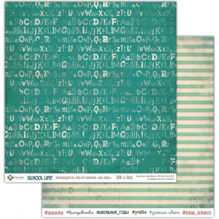 Бумага 02, коллекция School Life! для скрапбукинга
