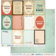 Бумага 05, коллекция School Life!
