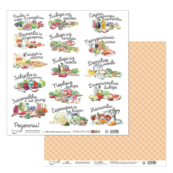 Бумага 9, коллекция приятного аппетита для скрапбукинга