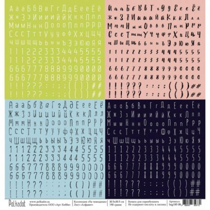 Бумага алфавит, коллекция на чемоданах для скрапбукинга