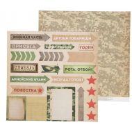 Бумага дембель, коллекция Military
