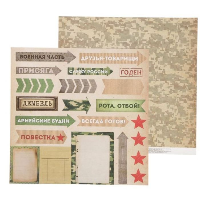 Бумага дембель, коллекция Military для скрапбукинга