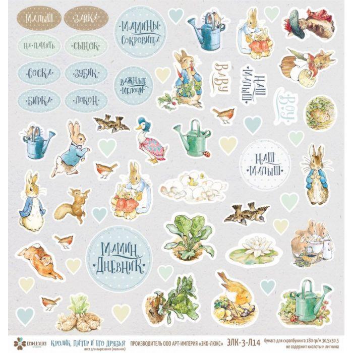 Бумага для вырезания мальчик, коллекция Кролик Питер и его друзья для скрапбукинга