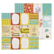 Бумага дневник, коллекция школа – это маленькая жизнь
