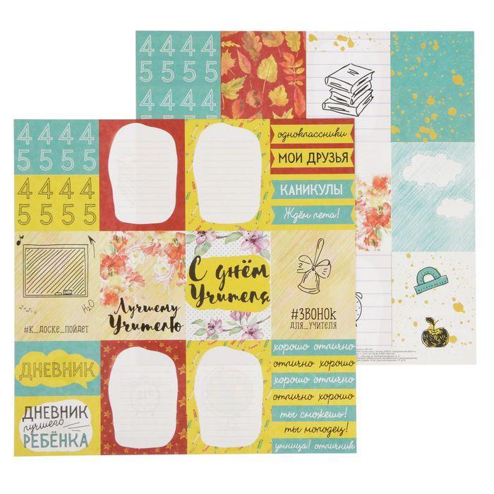 Бумага дневник, коллекция школа – это маленькая жизнь для скрапбукинга