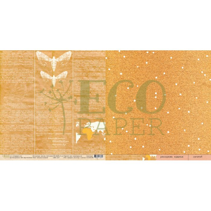 Бумага энциклопедия, коллекция атлас бабочек для скрапбукинга
