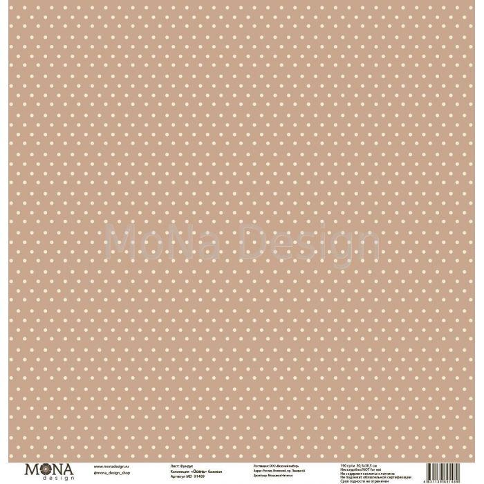 Бумага фундук, коллекция осень базовая для скрапбукинга