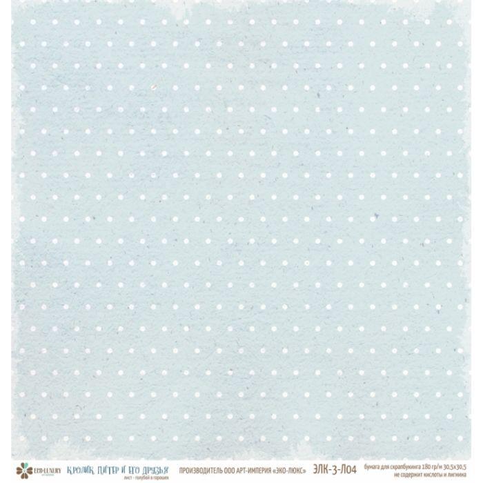 Бумага голубой в горошек, коллекция Кролик Питер и его друзья для скрапбукинга