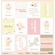 Бумага карточки 2, коллекция Doll Baby