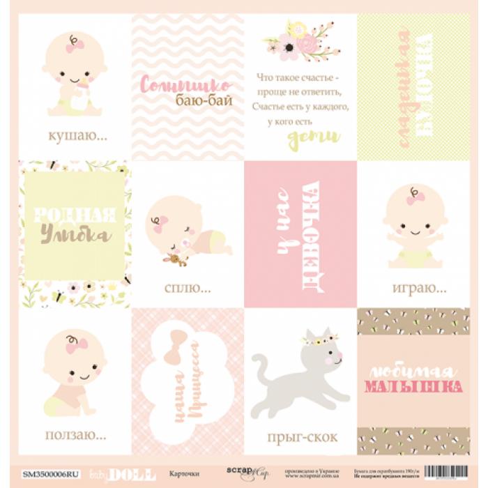 Бумага карточки 2, коллекция Doll Baby для скрапбукинга