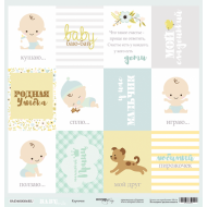 Бумага Карточки 2, коллекция Smile Baby