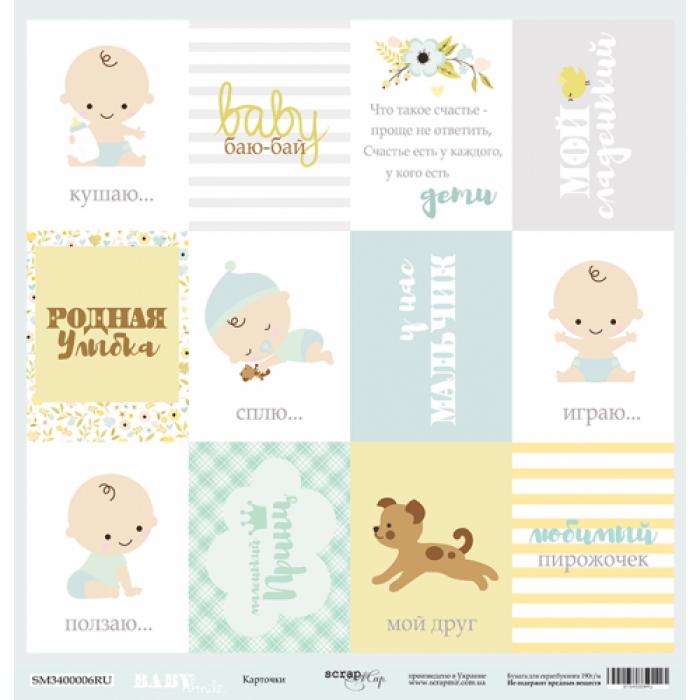 Бумага Карточки 2, коллекция Smile Baby для скрапбукинга