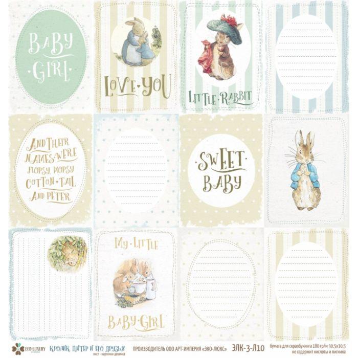 Бумага карточки девочка, коллекция Кролик Питер и его друзья для скрапбукинга