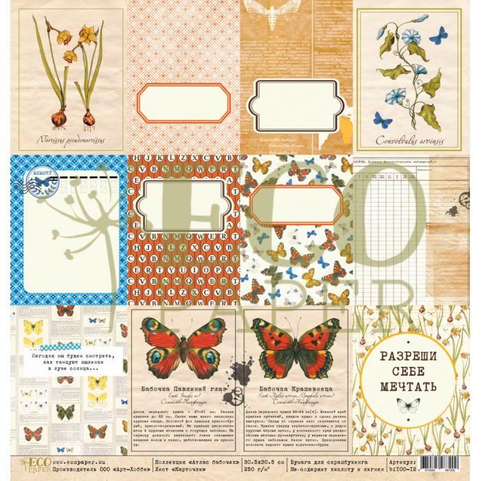 Бумага карточки, коллекция атлас бабочек для скрапбукинга