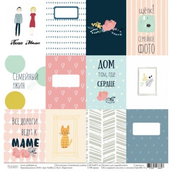 Бумага карточки, коллекция cемейный альбом для скрапбукинга
