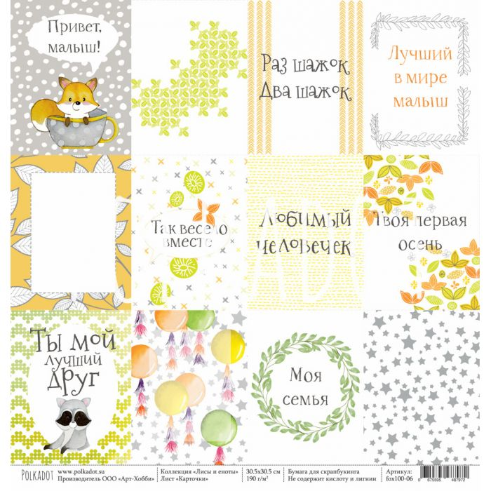 Бумага карточки, коллекция лисы и еноты для скрапбукинга