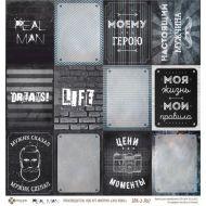 Бумага карточки  коллекция Real Man