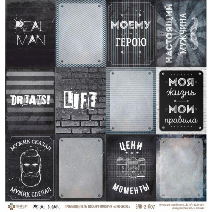 Бумага карточки  коллекция Real Man для скрапбукинга
