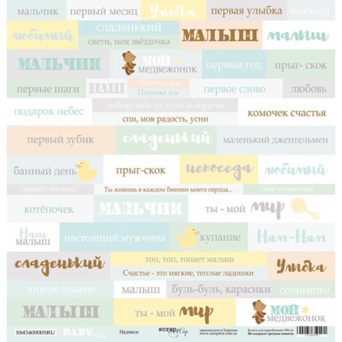 Бумага карточки, коллекция Smile Baby для скрапбукинга