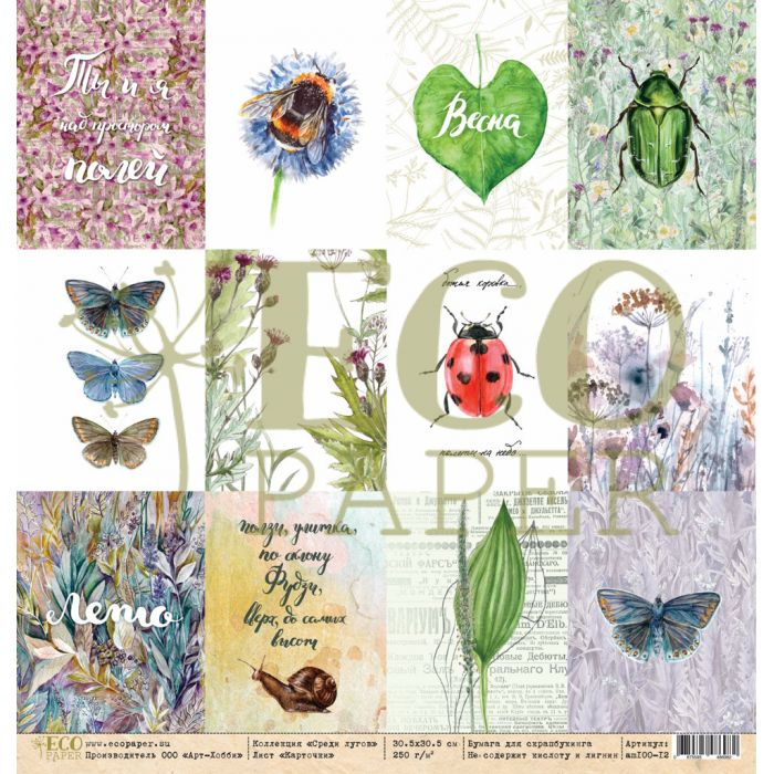 Бумага карточки, коллекция среди лугов для скрапбукинга