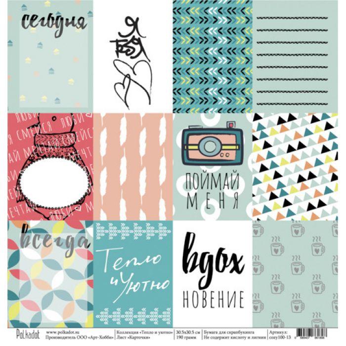 Бумага карточки, коллекция тепло и уютно для скрапбукинга