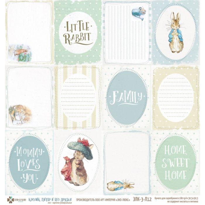 Бумага карточки универсальные, коллекция Кролик Питер и его друзья для скрапбукинга