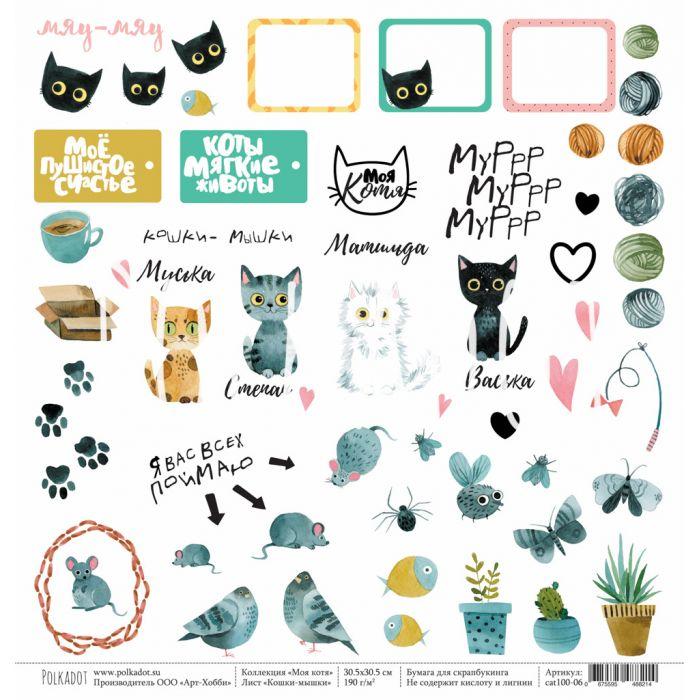 Бумага кошки-мышки, коллекция моя котя для скрапбукинга