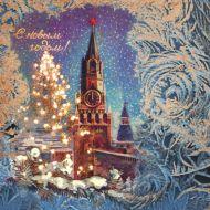 Бумага кремль, коллекция новогодняя история