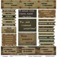 Бумага Надписи, коллекция Настоящий полковник