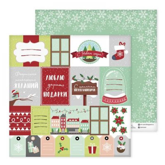 Бумага новогодние подарки, коллекция а в городе зима для скрапбукинга