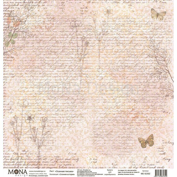 Бумага осенние письма, коллекция осенняя история для скрапбукинга