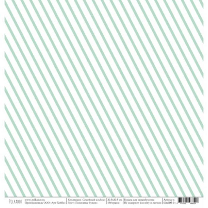 Бумага полосатые будни , коллекция cемейный альбом для скрапбукинга