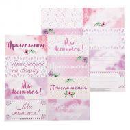 Бумага приглашение, коллекция #Мыженимся