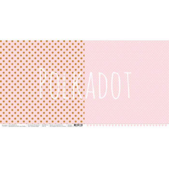 Бумага розовый кварц, коллекция в горошек для скрапбукинга