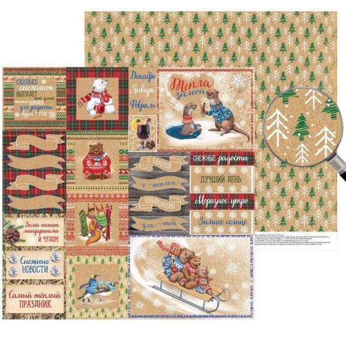 Бумага самый теплый праздник, коллекция снежные истории для скрапбукинга