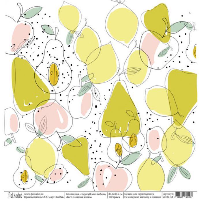 Бумага сладкая жизнь, коллекция нарисуй мне любовь для скрапбукинга