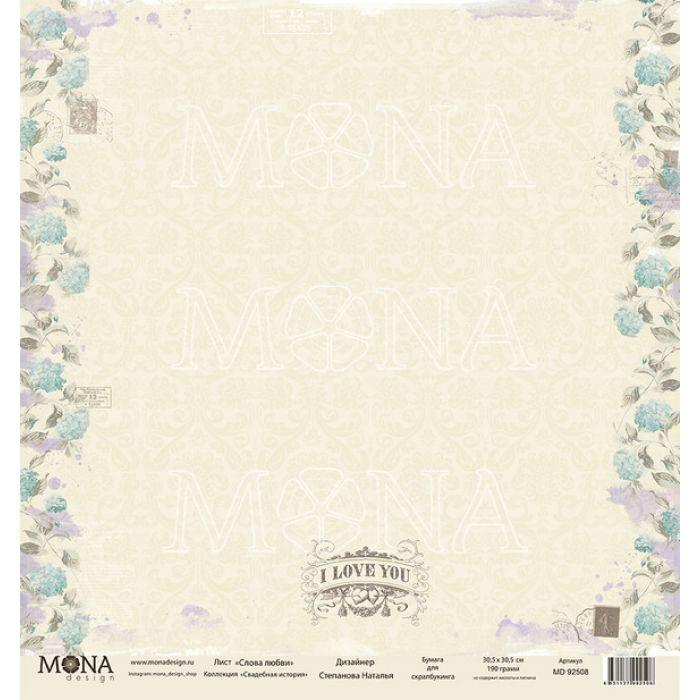 Бумага слова любви, коллекция свадебная история для скрапбукинга
