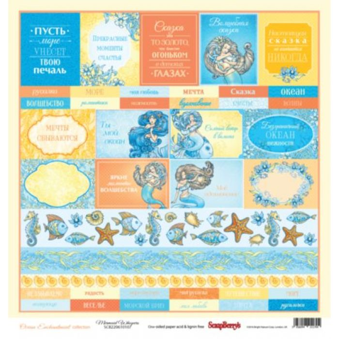 Бумага тэги, коллекция сказки моря для скрапбукинга