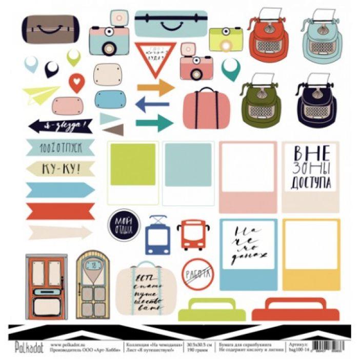 Бумага я путешествую!, коллекция на чемоданах для скрапбукинга