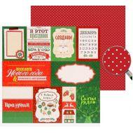 Бумага зимние деньки созданы для радости, коллекция Cristmas diary