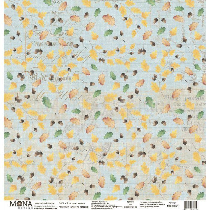 Бумага золотая осень, коллекция осенняя история для скрапбукинга