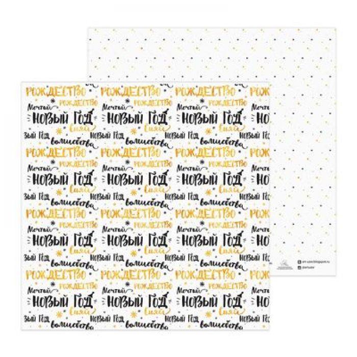 Бумага золотой шрифт, коллекция Magic Year для скрапбукинга