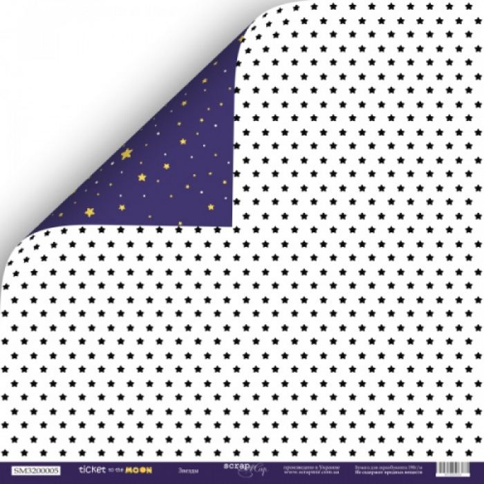 Бумага звёзды, коллекция Ticket to the Moon для скрапбукинга