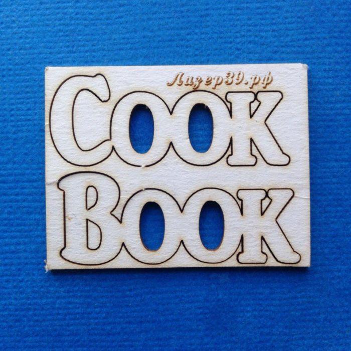 Чипборд Cook Book для скрапбукинга