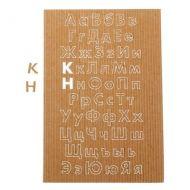 Чипборд из гофрокартона алфавит