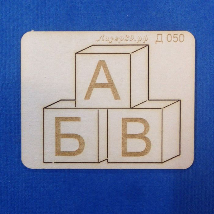 Чипборд кубики для скрапбукинга