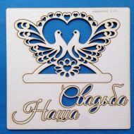 Чипборд наша свадьба с голубями