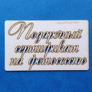 Чипборд подарочный сертификат на фотосессию