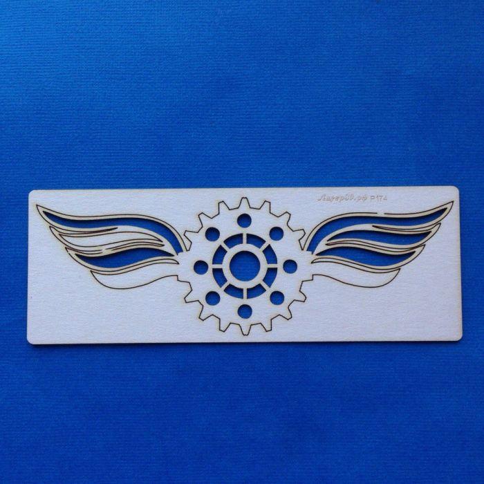 Чипборд шестеренка с крыльями для скрапбукинга